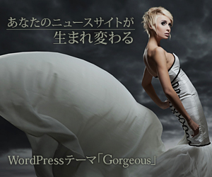 WordPressテンプレート「Gorgeous (TCD013)」