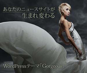 WordPressテーマ「Gorgeous (TCD013)」