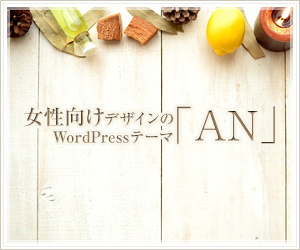 WordPressテーマ「AN (tcd014)」