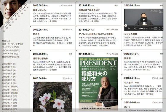 小川忠洋公式ブログ | ダイレクト出版代表小川忠洋のサイト