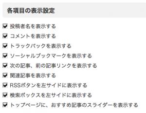 項目の表示設定(tcd015)