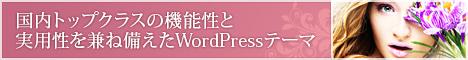 WordPressテーマ「Chill (tcd016)」