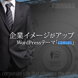 WordPressテーマ「Canvas (tcd017)」