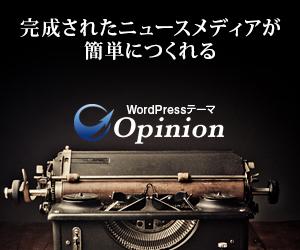 WordPressテーマ「Opinion」