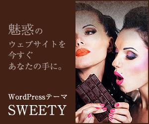 WordPressテーマ「SWEETY (tcd029)」