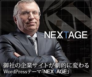 WordPressテーマ「NEXTAGE」