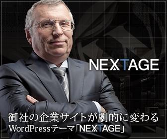 WordPressテーマ「NEXTAGE (tcd021)」