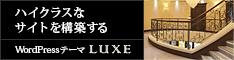 WordPressテーマ「LUXE (tcd022)」