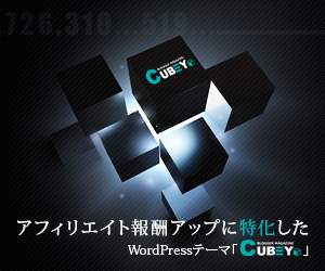 WordPressテーマ「CUBEY」