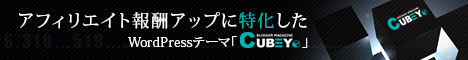 WordPressテーマ「CUBEY (tcd023)」