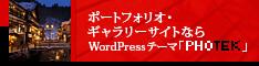 WordPressテーマ「PHOTEK (tcd024)」