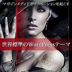 WordPressテーマ「INNOVATE HACK (tcd025)」