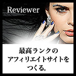 WordPressテーマ「Reviewer (TCD026)」