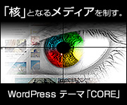 WordPress�e�[�}�uCORE (TCD027)�v