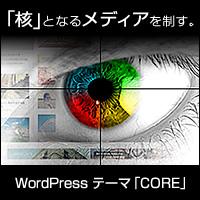 WordPressテーマ「CORE (TCD027)」