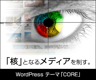 WordPressテーマ「CORE (TCD027)」