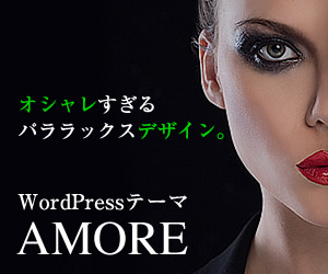 WordPressテーマ「AMORE (TCD028)」