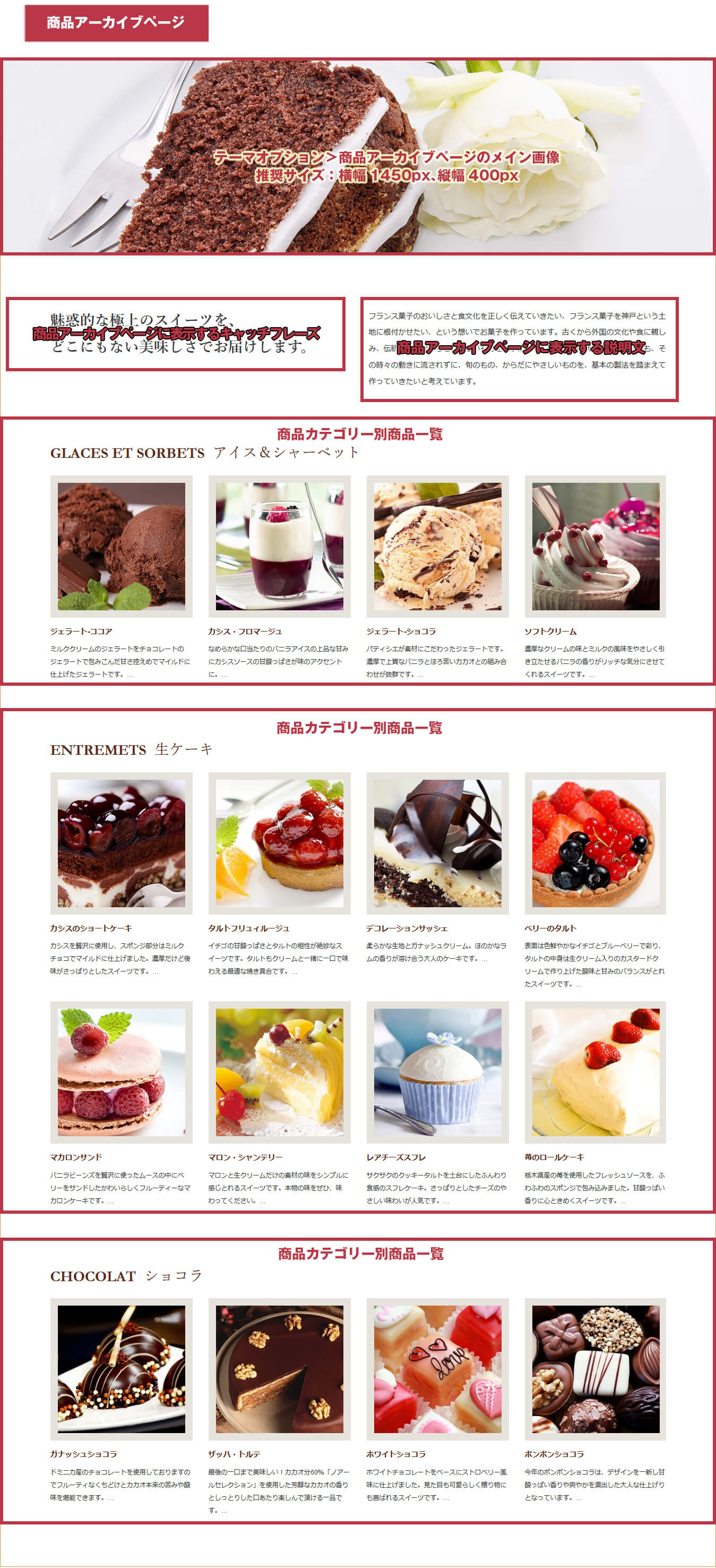 sweety-menu-archive