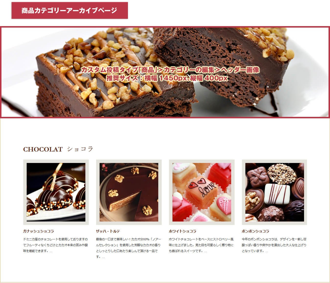 sweety-menu-category-archive