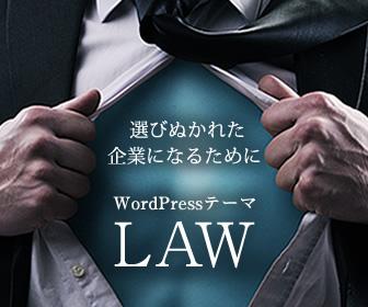 WordPressテーマ「LAW (TCD031)」