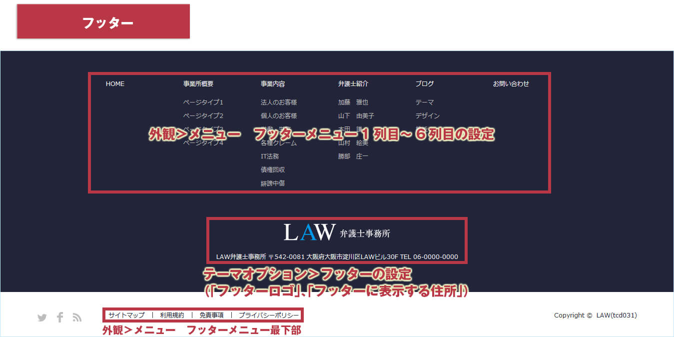 law-footer