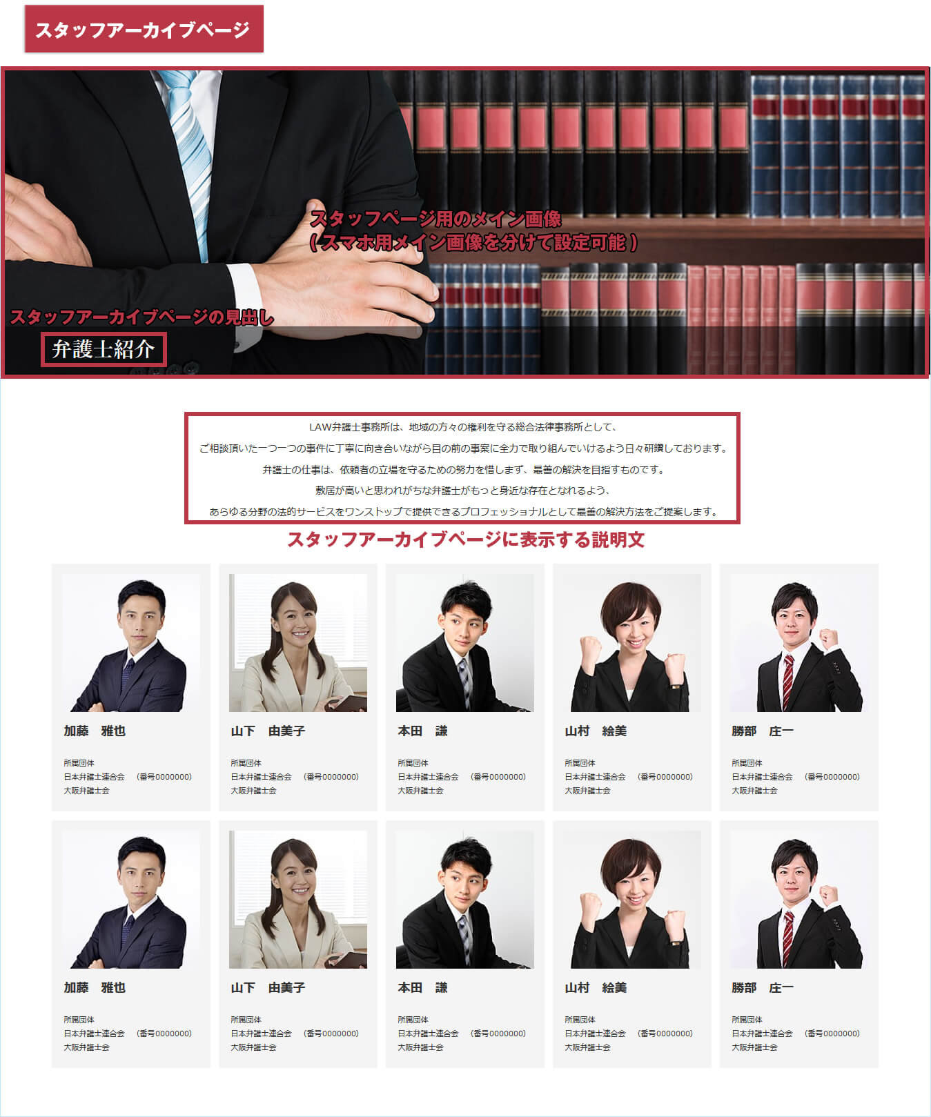 law-staff-archive