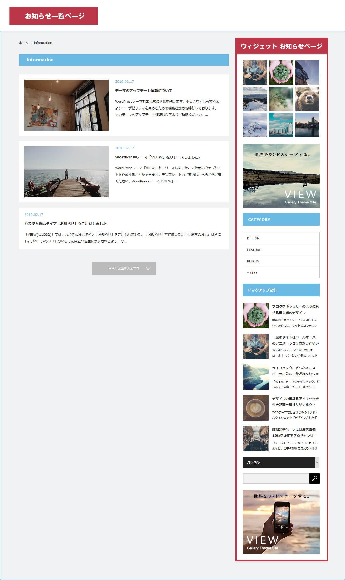 view-info