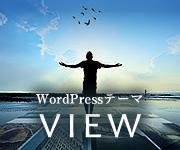 WordPressテーマ「VIEW (TCD032)」