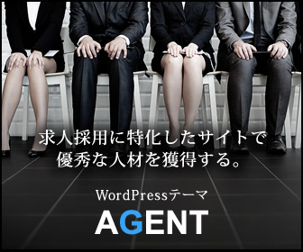 WordPressテーマ「AGENT (TCD033)」