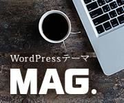 WordPressテーマ「MAG(TCD036)」