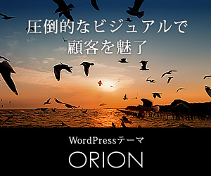 「ORION (TCD037)」