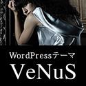 WordPressテーマ「VENUS(TCD038)」