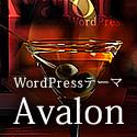 WordPressテーマ「Avalon (tcd040)」