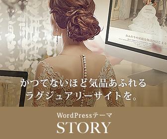 WordPressテーマ「STORY (TCD041)」