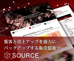 WordPressテーマ「SOURCE(TCD045)」