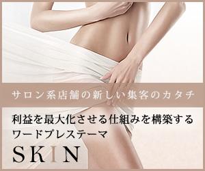 WordPressテーマ「SKIN(TCD046)」