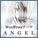 WordPressテーマ「ANGEL(TCD047)」