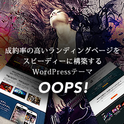 WordPressテーマ「OOPS!(TCD048)」