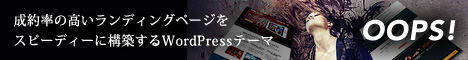 WordPressテーマ「OOPS!(TCD048)」