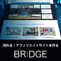WordPressテーマ「BRIDGE(TCD049)」