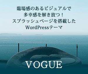 WordPressテーマ「VOGUE(TCD051)」