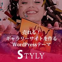 WordPressテーマ「STYLY(TCD052)」