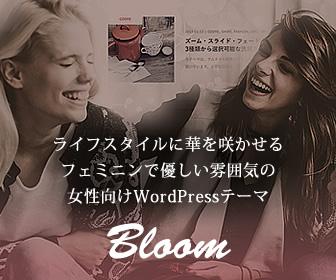 "WordPress theme ""Bloom (TCD 053)"""