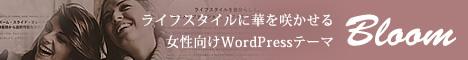 WordPressテーマ「Bloom(TCD053)」
