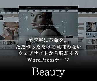 WordPressテーマ「BEAUTY (tcd054)」