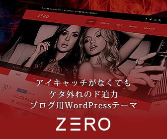 WordPressテーマ「ZERO(TCD055)」