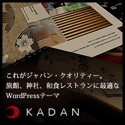 WordPressテーマ「KADAN(TCD056)」