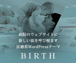 WordPressテーマ「BIRTH(TCD057)」