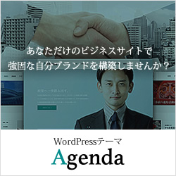 WordPressテーマ「Agenda(TCD059)」