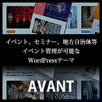 WordPressテーマ「AVANT(TCD060)」